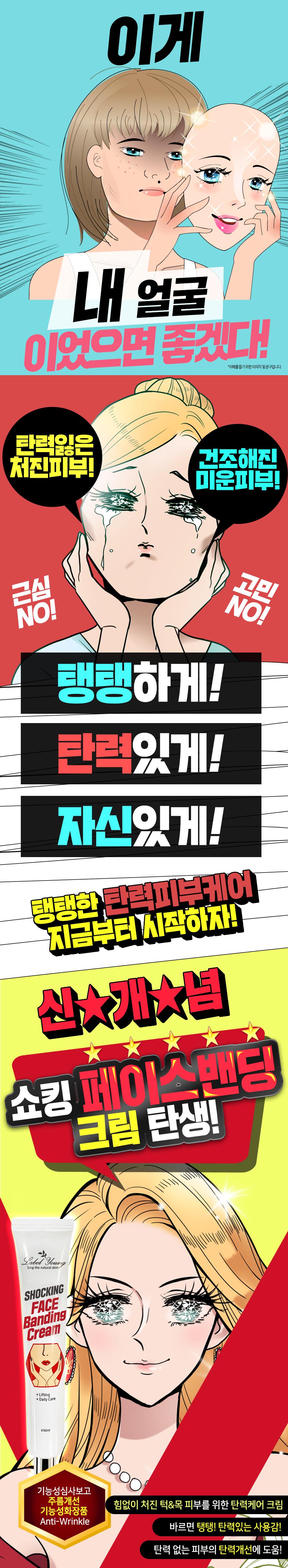 쇼킹페이스밴딩크림 버전 - 라벨영, 30,000원, 크림/오일, 크림