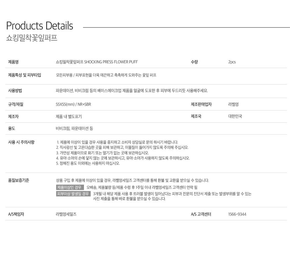 쇼킹밀착꽃잎퍼프 - 라벨영, 4,000원, 메이크업브러쉬/도구, 퍼프/스펀지