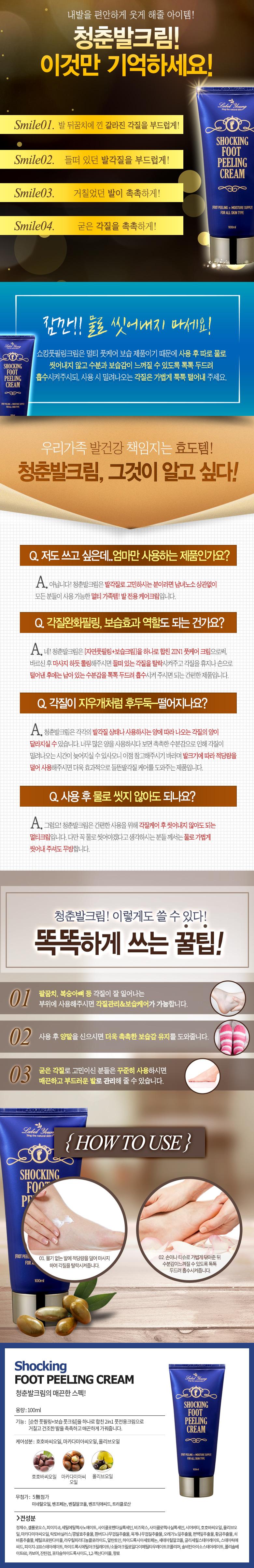 쇼킹풋필링크림 - 라벨영, 32,000원, 바디케어, 핸드/풋크림
