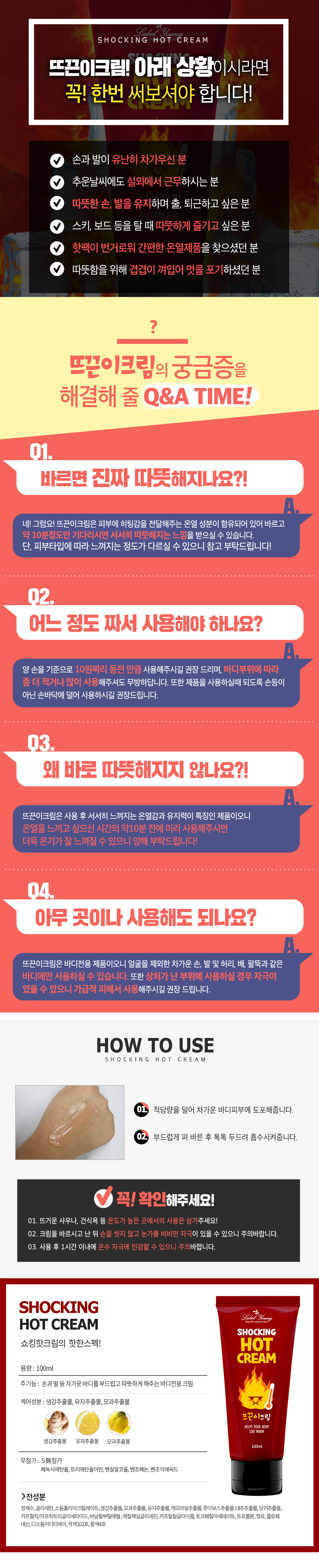 쇼킹핫크림(뜨끈이크림) - 라벨영, 22,000원, 바디케어, 핸드/풋크림