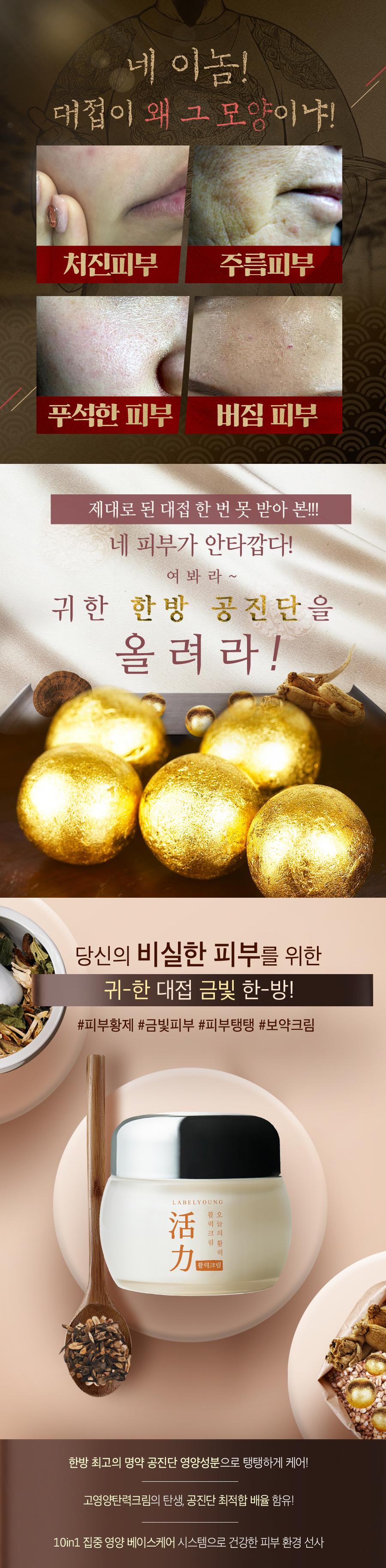 쇼킹활력크림 - 라벨영, 37,000원, 크림/오일, 크림